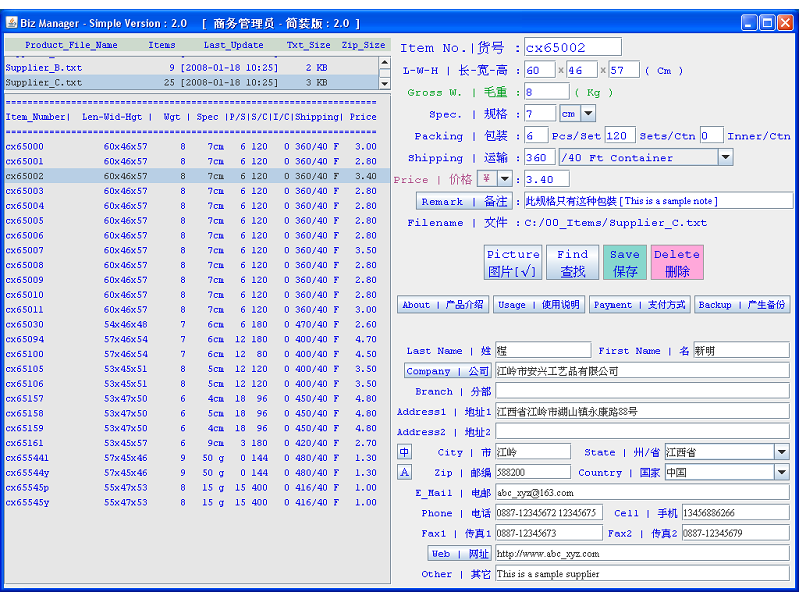 Click to view Biz_Manager [ Simple Version ] 1.0 screenshot