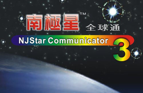 Click to view NJStar Communicator 3.20 screenshot